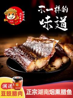 包邮正宗湖南特产烟熏口味农家自制腊鱼块浏阳特色水库草鱼腊鱼干